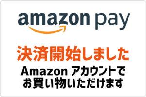 Amazon Pay決済開始いたしました