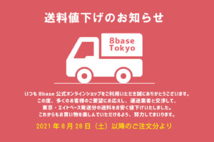 東京・エイトベース発送分の送料値下げのお知らせ